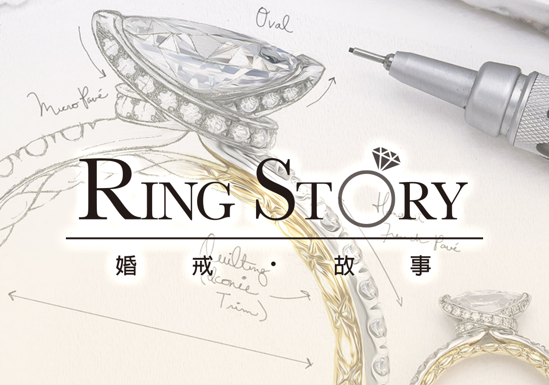 Ring Story