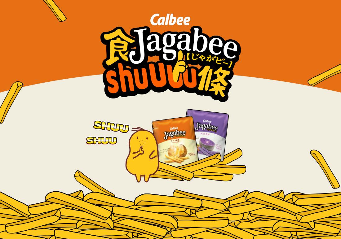 Calbee Jagabee Shuuuu Campaign Website