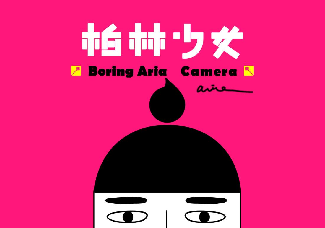 Boring Aria Camera