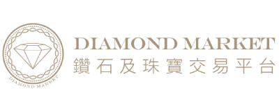 Diamond Market 鑽石及珠寶交易平台