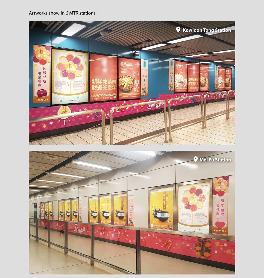 Asiaray CNY MTR Artwork & Exhibition Design