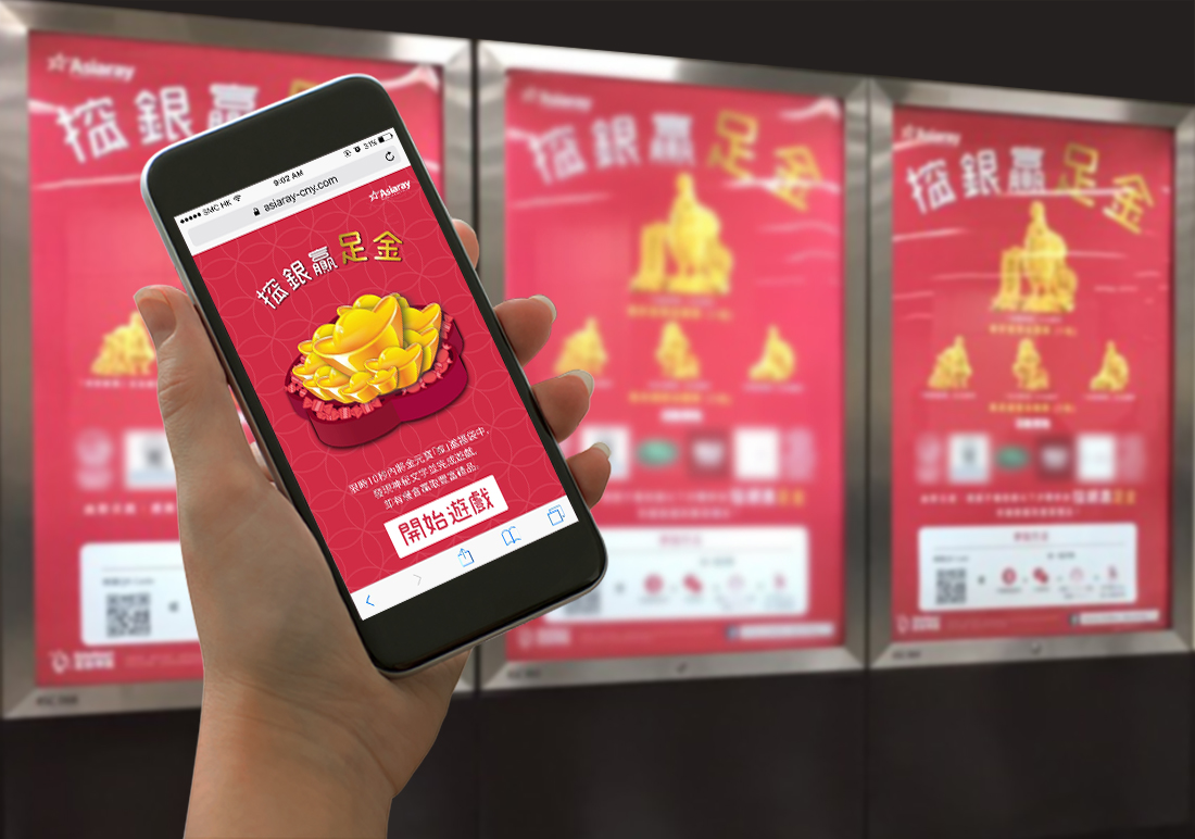 Asiaray Lunar New Year Interactive Game