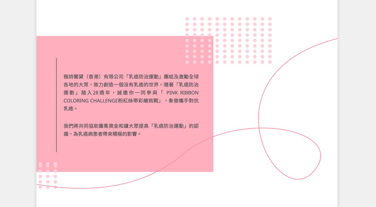 The Estée Lauder Companies' Breast Cancer Campaign Website