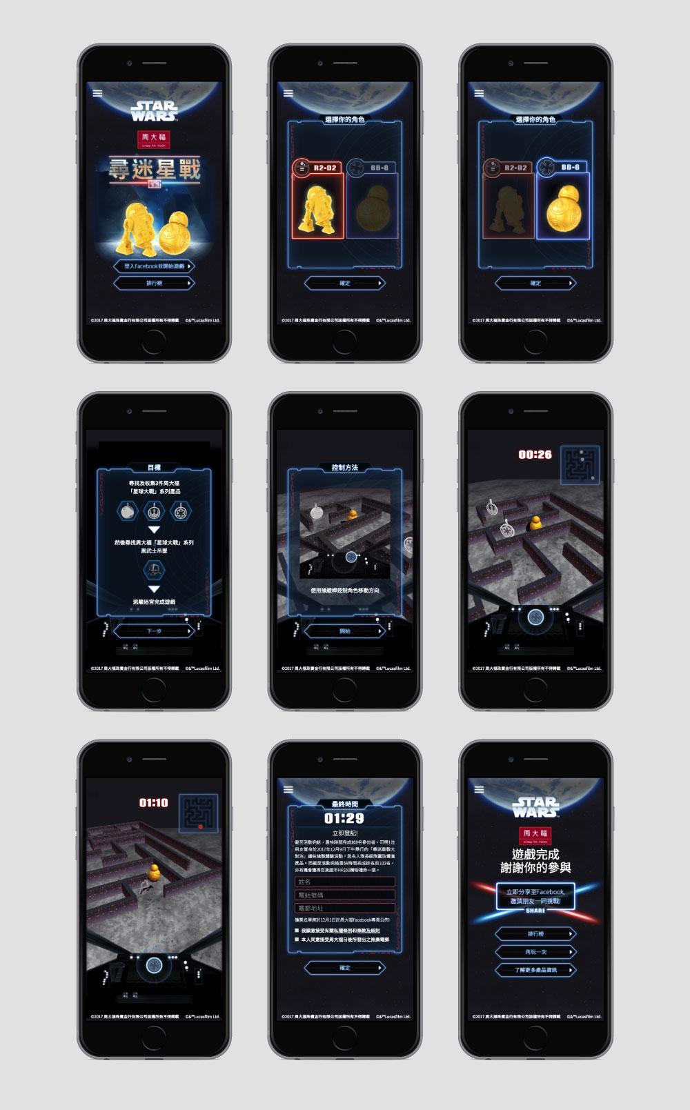 Chow Tai Fook x Starwar 3D Maze Game