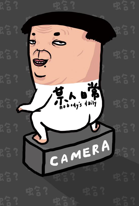 某人日常照相機