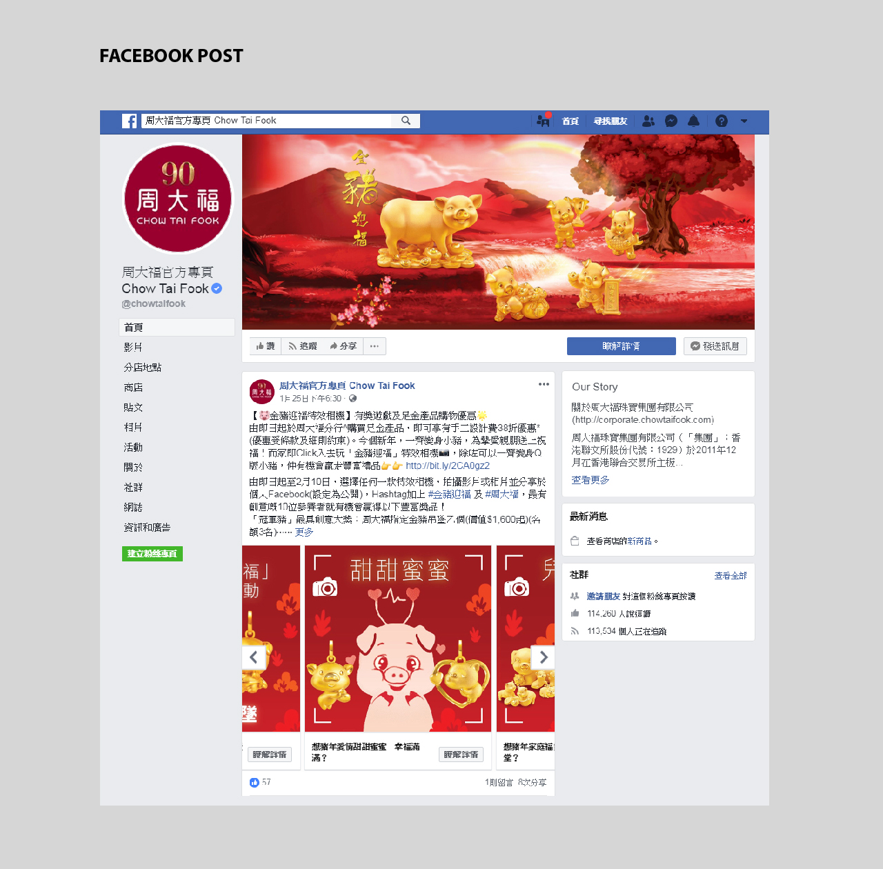 Chow Tai Fook CNY 2019 Campaign Website