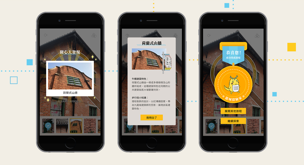 Kowloon City Walking Trail Mobile App