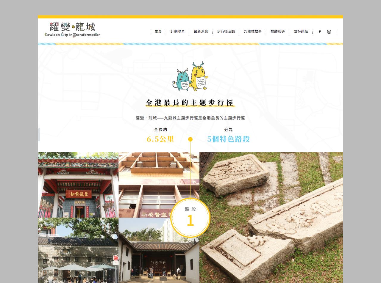 Kowloon City Walking Trail Website