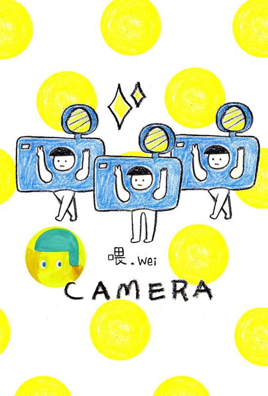喂,WEI照相機